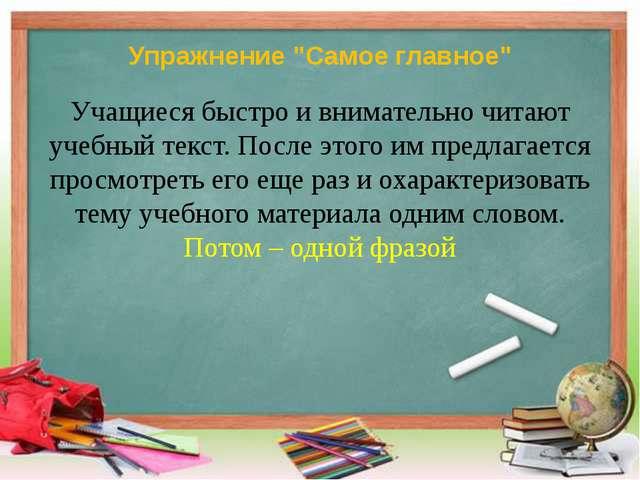 """Упражнение """"Самое главное"""" Учащиеся быстро и внимательно читают учебный текст..."""