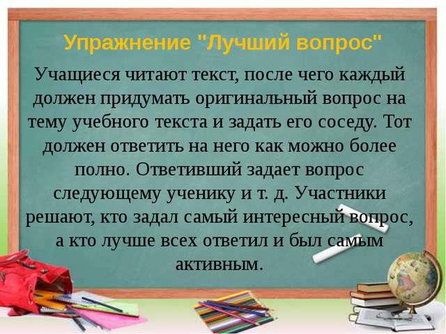 """Упражнение """"Лучший вопрос"""" Учащиеся читают текст, после чего каждый должен пр..."""