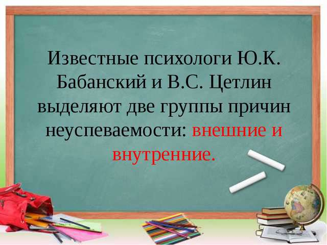 Известные психологи Ю.К. Бабанский и В.С. Цетлин выделяют две группы причин н...