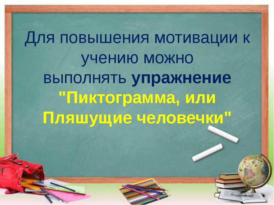 """Для повышения мотивации к учению можно выполнятьупражнение """"Пиктограмма, или..."""