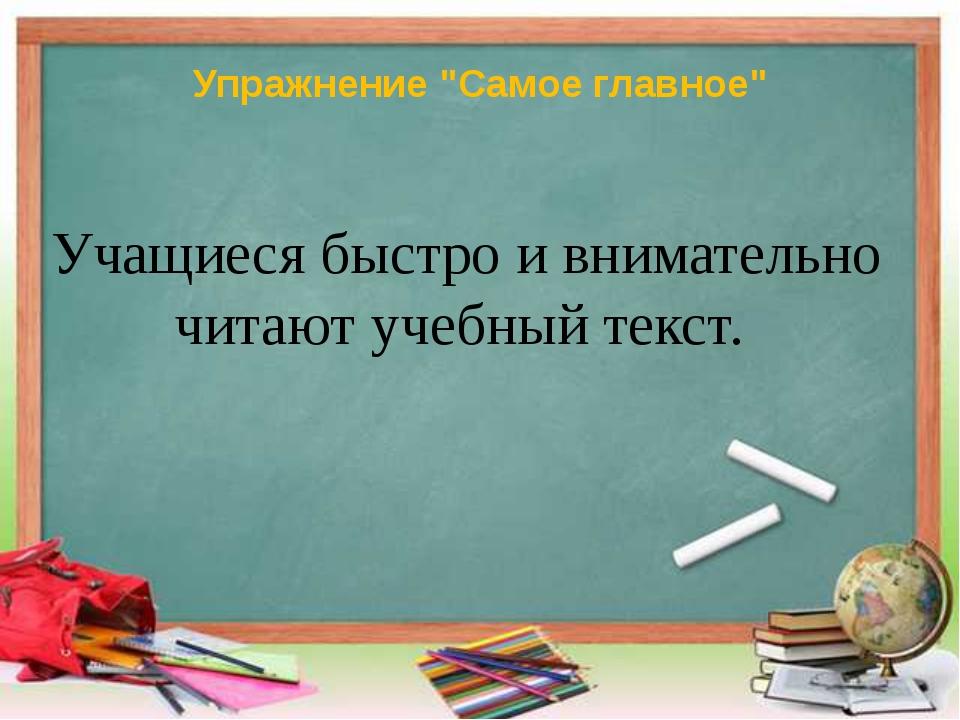 """Упражнение """"Самое главное"""" Учащиеся быстро и внимательно читают учебный текст."""