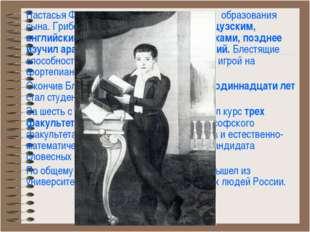 Настасья Федоровна ничего не жалела для образования сына. Грибоедов владел не