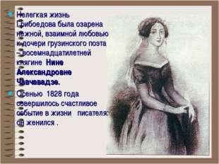 Нелегкая жизнь Грибоедова была озарена нежной, взаимной любовью к дочери груз