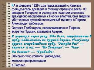 А в феврале 1829 года прискакавший с Кавказа фельдъегерь доставил в столицу с