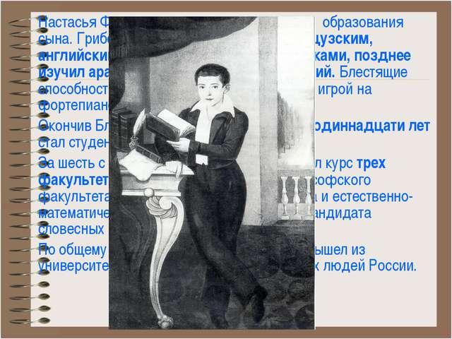 Настасья Федоровна ничего не жалела для образования сына. Грибоедов владел не...