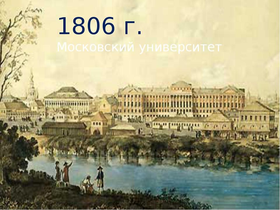 1806 г. Московский университет