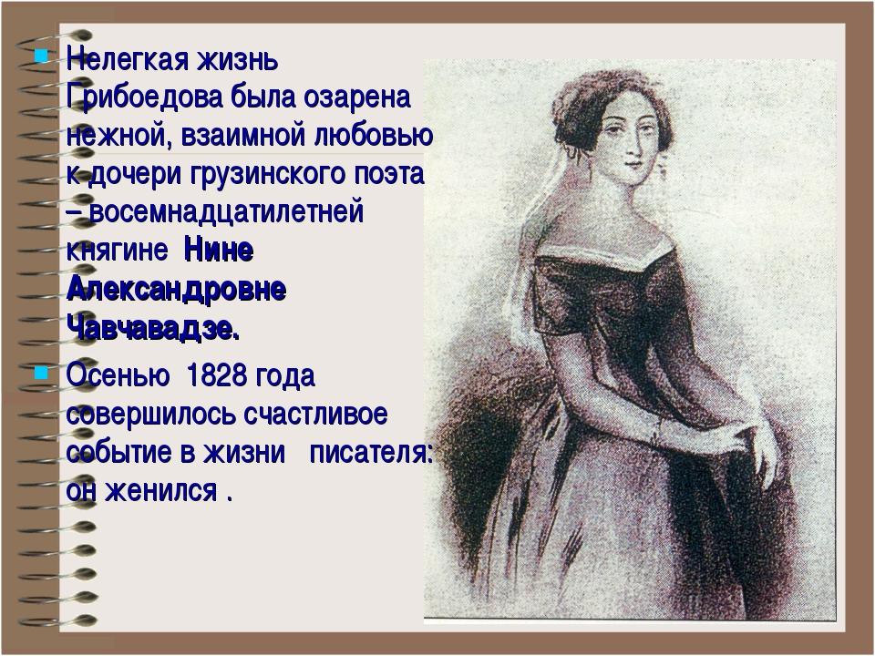 Нелегкая жизнь Грибоедова была озарена нежной, взаимной любовью к дочери груз...