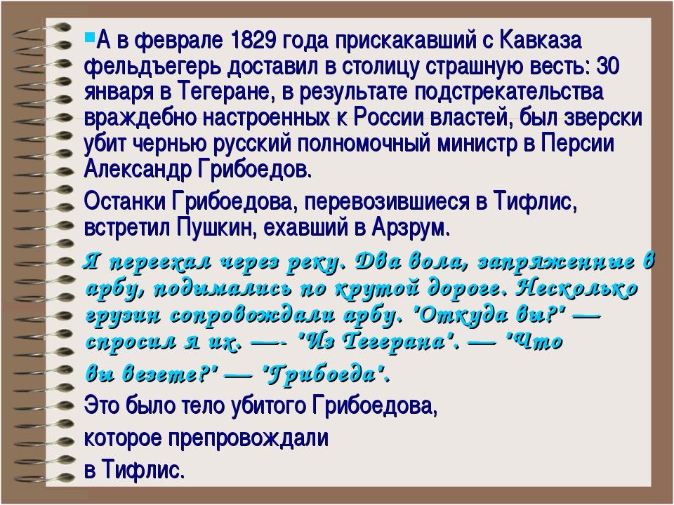 А в феврале 1829 года прискакавший с Кавказа фельдъегерь доставил в столицу с...