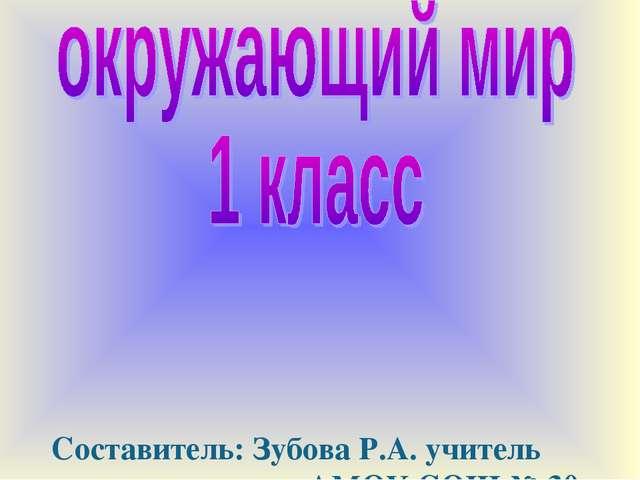Составитель: Зубова Р.А. учитель начальных классов АМОУ СОШ № 30