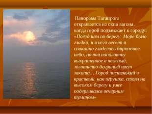 Панорама Таганрога открывается из окна вагона, когда герой подъезжает к горо