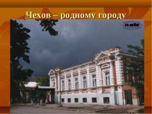 Чехов – родному городу