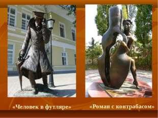 «Роман с контрабасом» «Человек в футляре»