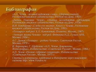 Библиография «А.П. Чехов – великий художник слова», Сборник статей, Ростовско