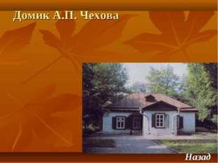 Домик А.П. Чехова Назад Домик, в котором родился писатель, расположен в глуби