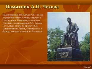 Назад Памятник А.П. Чехова Величественная скульптура А.П. Чехова, обращенная