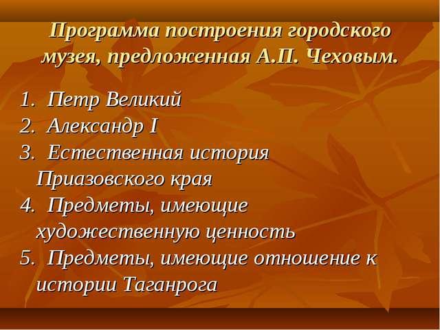 Программа построения городского музея, предложенная А.П. Чеховым. Петр Велики...