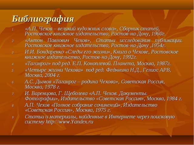 Библиография «А.П. Чехов – великий художник слова», Сборник статей, Ростовско...