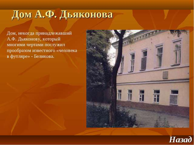 Дом А.Ф. Дьяконова Назад Дом, некогда принадлежавший А.Ф. Дьяконову, который...
