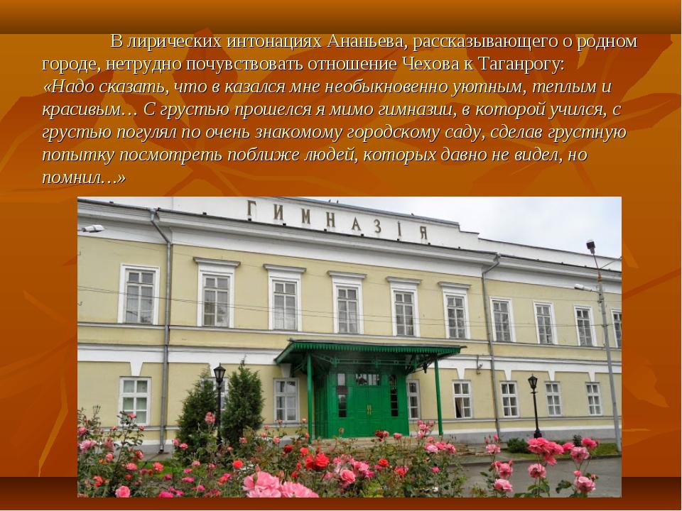В лирических интонациях Ананьева, рассказывающего о родном городе, нетрудно...