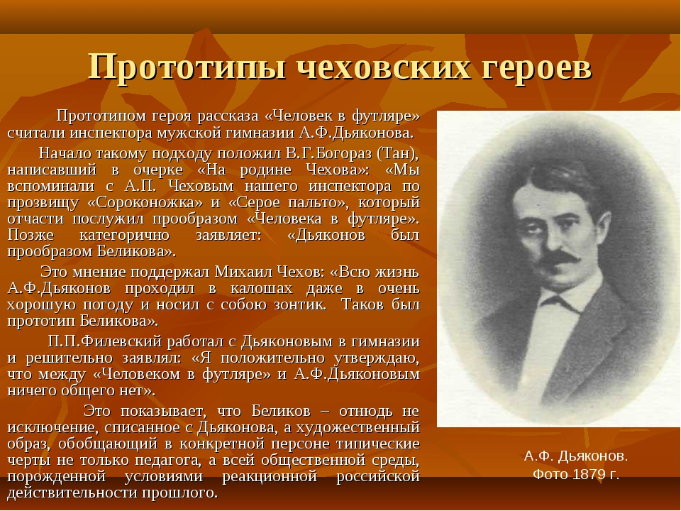 Прототипы чеховских героев Прототипом героя рассказа «Человек в футляре» счит...