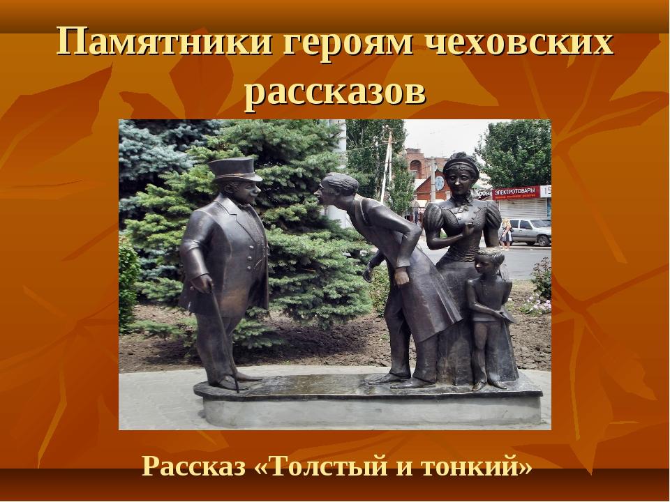 Памятники героям чеховских рассказов Рассказ «Толстый и тонкий»