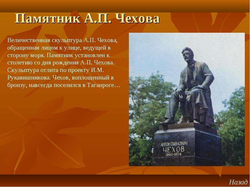 Назад Памятник А.П. Чехова Величественная скульптура А.П. Чехова, обращенная...