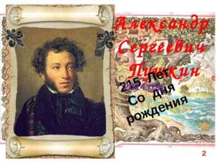 Давайте познакомимся Выбери правильный ответ Где родился А.С. Пушкин? в Петер