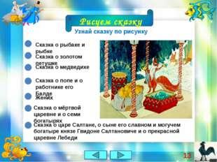 Узнай сказку по рисунку Сказка о рыбаке и рыбке Сказка о золотом петушке Сказ