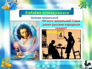 Давайте познакомимся Выбери правильный ответ От кого маленький Саша узнал рус