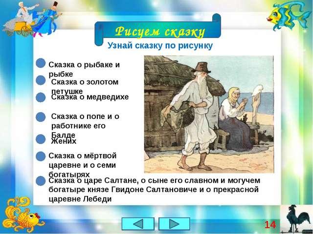 Узнай сказку по рисунку Сказка о рыбаке и рыбке Сказка о золотом петушке Сказ...