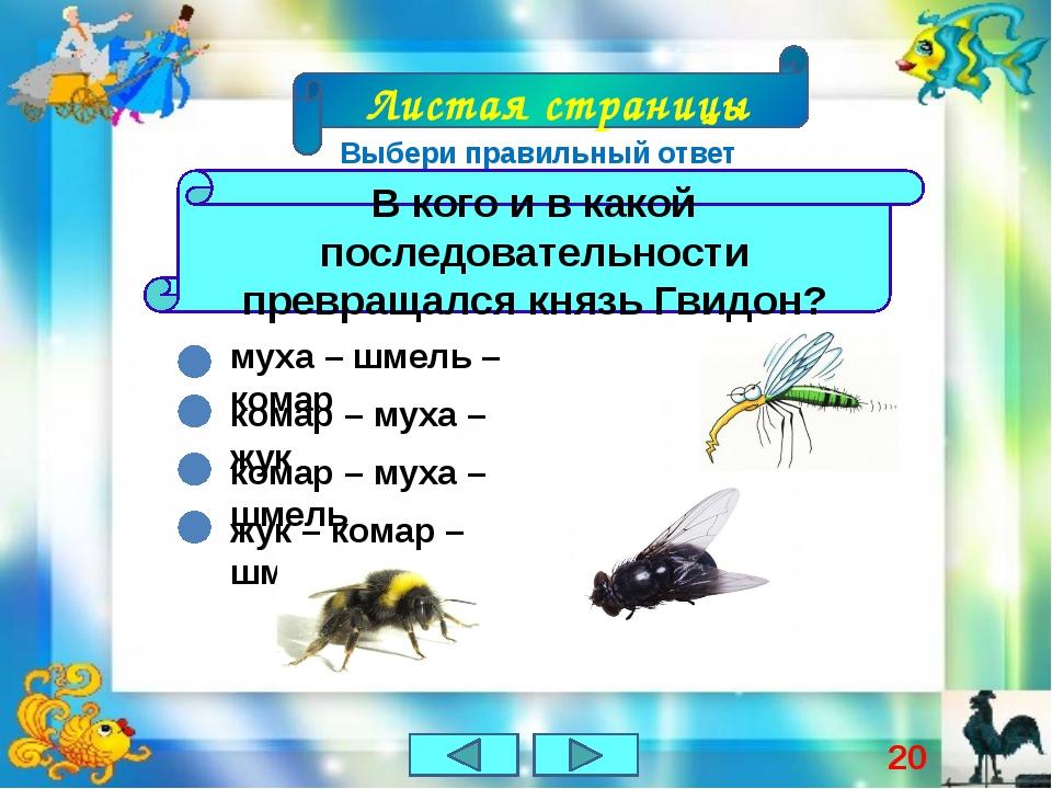 Выбери правильный ответ Золотой Петушок, Ветер, Месяц Солнце, Золотая рыбка,...