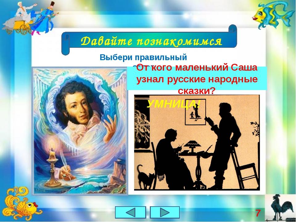 Давайте познакомимся Выбери правильный ответ От кого маленький Саша узнал рус...