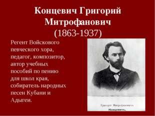 Концевич Григорий Митрофанович (1863-1937) Регент Войскового певческого хора,