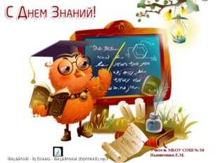 Учитель МБОУ СОШ № 50 Пьяниченко Е.М.