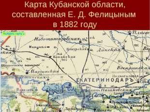 Карта Кубанской области, составленная Е. Д. Фелицыным в 1882 году