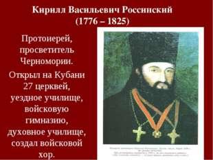Кирилл Васильевич Россинский (1776 – 1825) Протоиерей, просветитель Черномори