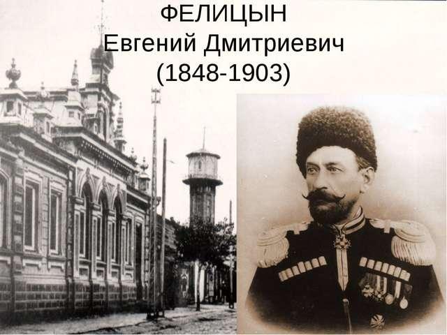 ФЕЛИЦЫН Евгений Дмитриевич (1848-1903)