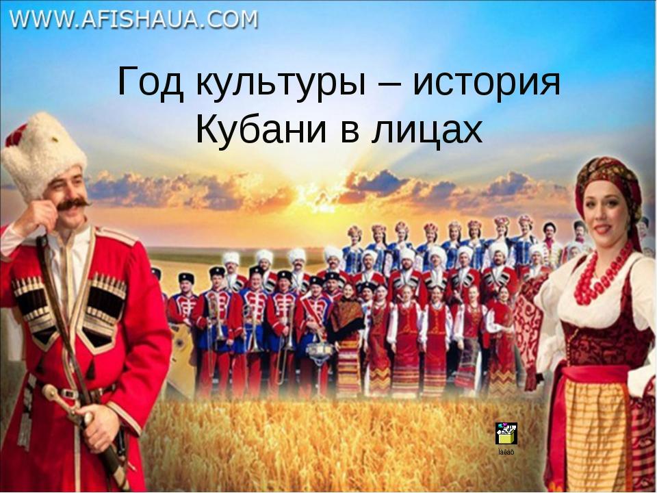 Год культуры – история Кубани в лицах