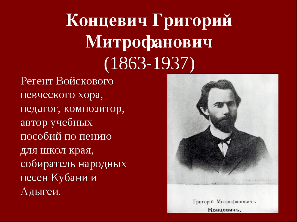 Концевич Григорий Митрофанович (1863-1937) Регент Войскового певческого хора,...