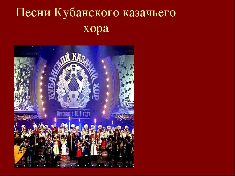 Песни Кубанского казачьего хора