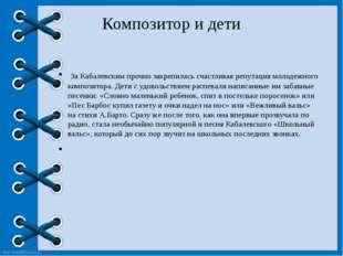 Композитор и дети За Кабалевским прочно закрепилась счастливая репутация мол