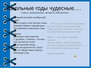 Школьные годы чудесные…. слова Е. Долматовского, музыка Д. Кабалевского В пер