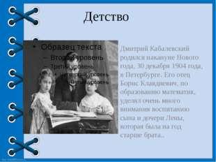 Детство Дмитрий Кабалевский родился накануне Нового года, 30 декабря 1904 год
