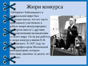 Жюри конкурса Авторитет Кабалевского в музыкальном мире был настолько высок,