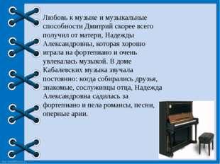 Любовь к музыке и музыкальные способности Дмитрий скорее всего получил от мат