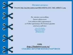 Интернет-ресурсы: Шнуровка http://img-fotki.yandex.ru/get/9066/16969765.145/0