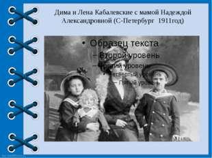 Дима и Лена Кабалевские с мамой Надеждой Александровной (С-Петербург 1911год)