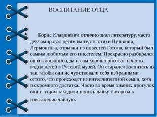 ВОСПИТАНИЕ ОТЦА Борис Клавдиевич отлично знал литературу, часто декламировал