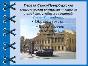 Первая Санкт-Петербургская классическая гимназия— одно из старейших учебных