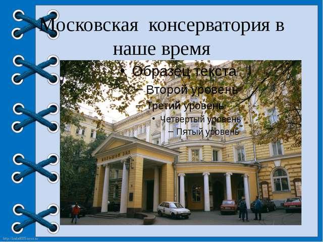 Московская консерватория в наше время http://linda6035.ucoz.ru/